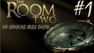 The Room Two - #1 [Возвращение легенды!]{SHIP}
