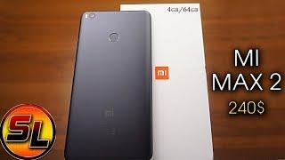 Xiaomi Mi Max 2 (Black) полный обзор настоящего гиганта c отличной автономностью!