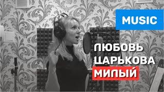 Авторская песня - Любовь Царькова - Милый