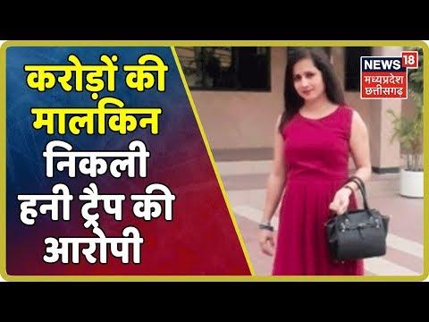 MP Honey Trape case: हनी ट्रैप की आरोपी महिला के पास मिला करोड़ों का खजाना