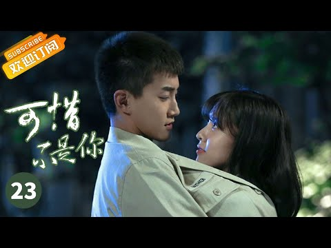 【eng Sub】《可惜不是你》第23集看不清最初模样的是谁呢?where The Lost Ones Go Ep23【欢迎订阅】