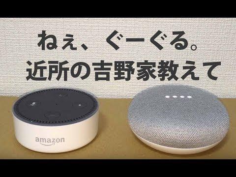 「ねぇ、ぐーぐる。近所の吉野家教えて」 --- google home vs amazon echo !?