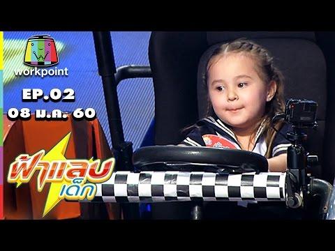 ฟ้าแลบเด็ก | ปริศนาฟ้าแลบเด็ก | น้องจัสมิน, น้องนนท์ | 8 ม.ค. 60 Full HD
