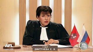 Дела Семейные. Бракоразводные процессы. Абсент / Divorce Case. Absinthe