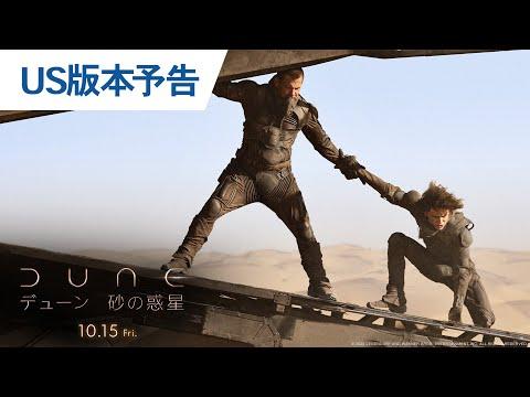 映画『DUNE/デューン 砂の惑星』US版本予告 2021年10月15日(金)全国公開