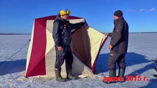 Зимние рыболовные палатки куб снегирь