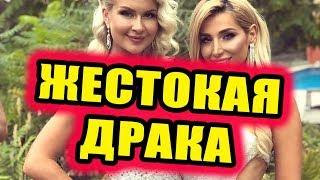 Дом 2 новости 5 сентября 2018 (5.09.2018) Раньше эфира