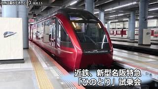 近鉄、新型名阪特急「ひのとり」試乗会 全席バックシェルシート