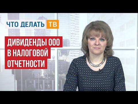 Дивиденды ООО в налоговой отчетности