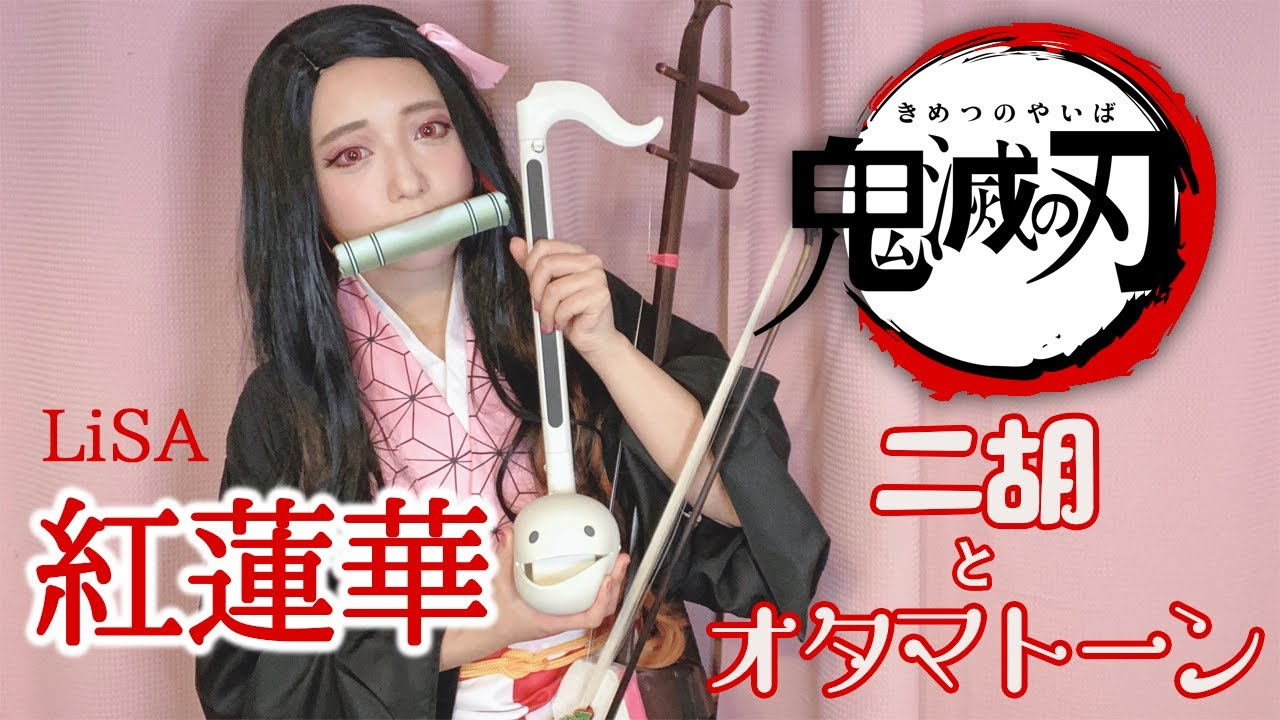 【鬼滅の刃OP】二胡とオタマトーンで「紅蓮華」を演奏してみた【桐子】