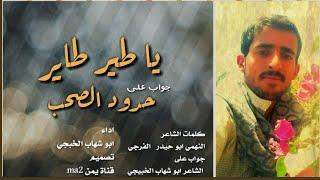 تحميل اغاني جديد ابو شهاب الخبجي   يا طير طاير   جواب على حدود الصحب كلمات النهمي ابو حيدر حنين داحش الفرجي MP3