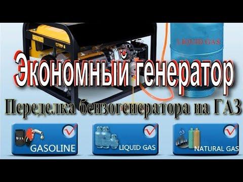 Экономный генератор. Переделка бензогенератора на газ. Где купить карбюратор.