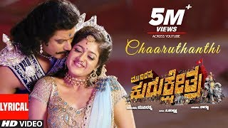 Chaaruthanthi Lyrical Song | Munirathna Kurukshetra