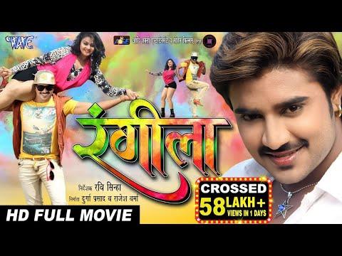 RANGEELA || Superhit Full Bhojpuri Movie 2018 || रंगीला || Pradeep Pandey \