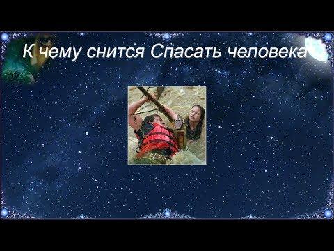 К чему снится Спасать человека (Сонник)