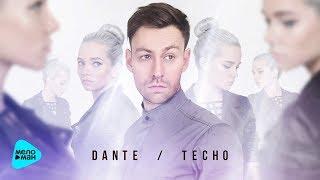 Dante  -  Тесно (Official Audio 2017)