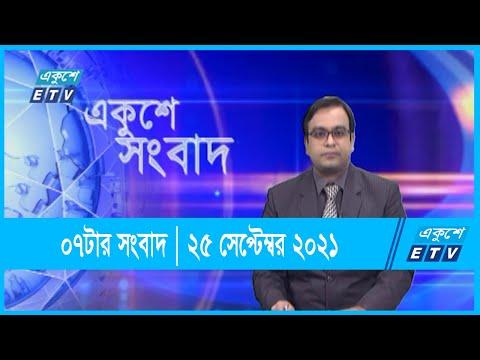 07 PM News    সন্ধ্যা ০৭টার সংবাদ    25 September 2021