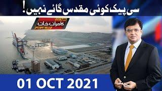 Dunya Kamran Khan Kay Sath | 01 Oct 2021 | Dunya News