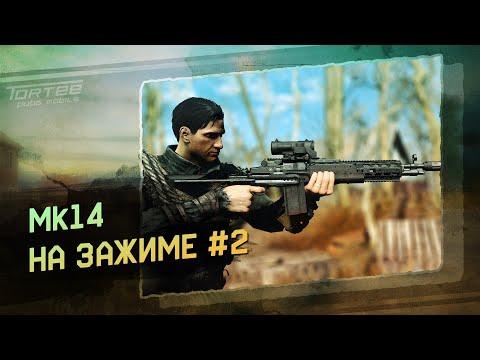 Mk14 все видео по тэгу на igrovoetv online
