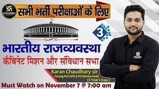 भारतीय राजव्यवस्था   Indian Polity #3   कैबिनेट मिशन और संविधान सभा   All Comp. Exam  By Karan Sir