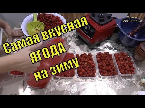 Самая вкусная ягода на зиму. БЯКА обыкновенная. // Товары из Иваново Т-Декор