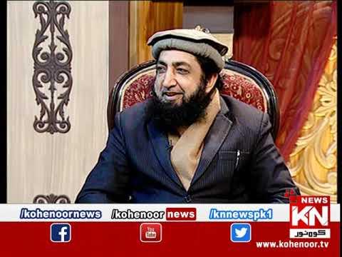 istakhara 06 January 2020 | Kohenoor News Pakistan