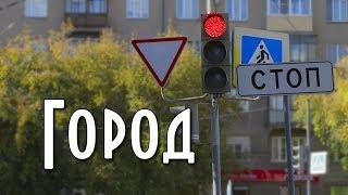 Вождение по городу или как читать дорогу, это должен знать каждый водитель