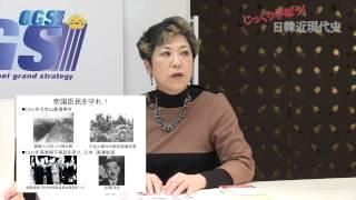 第32話 朝鮮を守るために満洲事変は起きた 【CGS 宮脇淳子】