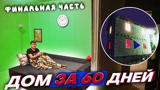 ФИНАЛ! ПОСТРОИЛИ НАСТОЯЩИЙ 2-Х ЭТАЖНЫЙ ДОМ ЗА 60 ДНЕЙ ! ЗАСЕЛЕНИЕ