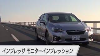 インプレッサモニターインプレッション河口まなぶ&藤島知子