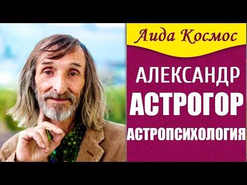 Астрология и маги
