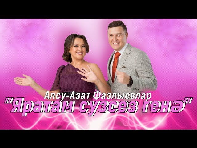 Алсу Фазлыева , Азат Фазлыев — Яратам сузсез генэ — клип