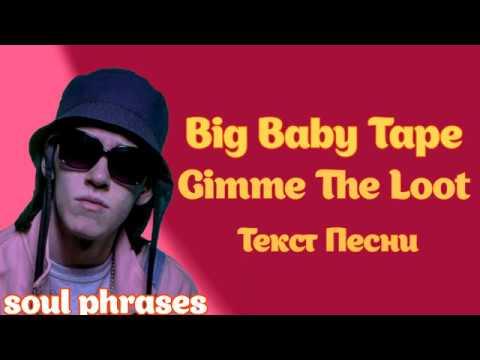 Big Baby Tape - Gimme The Loot / Текст / Lyrics