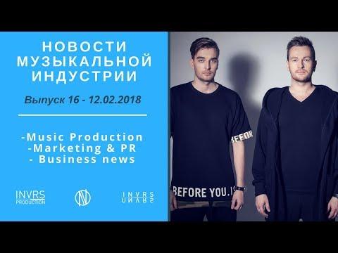 Новости музыкальной индустрии, выпуск 16: все о продакшене, маркетинге и бизнесе (12-02-2018). видео