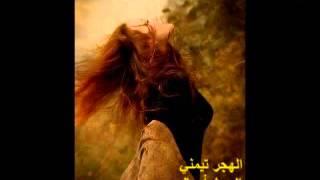 تحميل اغاني سعدي البياتي - الهجر تيمني والبحث اعيني MP3