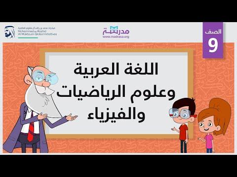 اللغة العربية وعلوم الرياضيات والفيزياء | الصف التاسع | علوم