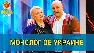 Монолог об Украине   Дизель Шоу