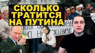 Сколько тратится на Путина. НовостиСВЕРХДЕРЖАВЫ