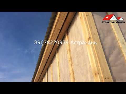 Строительство дома на материнский капитал в Астрахани 40м