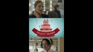 Рецепт любви 3, 4, 5, 6 серия дата выхода