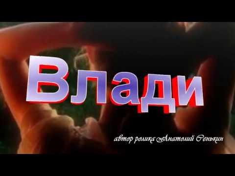 """С.Любавин  """"Влади"""""""