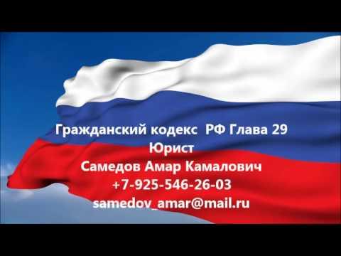 Гражданский кодекс  РФ Глава 29 ИЗМЕНЕНИЕ И РАСТОРЖЕНИЕ ДОГОВОРА
