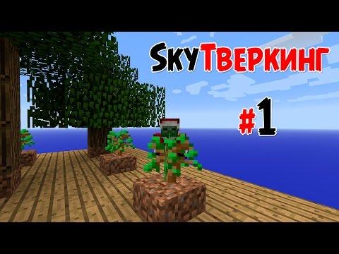 Sky Factory 2 Lets Play - BashREO #1
