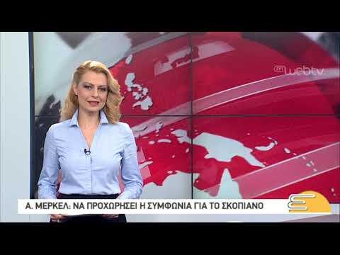 Τίτλοι Ειδήσεων ΕΡΤ3 10.00 | 11/01/2019 | ΕΡΤ