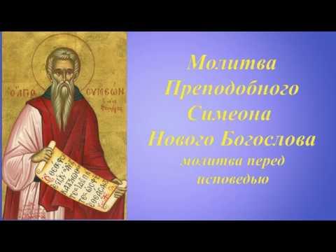Симеон Новый Богослов молитва перед исповедью.