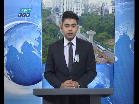 09 AM  News || সকাল ০৯টার সংবাদ || 11 August 2020 || ETV News