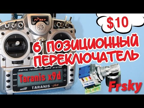 frsky-taranis-x9d-plus--6-