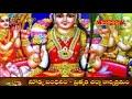 Sri Mata Sri Maharajni (Lalitha Sahasranama Stotram) | 25th January 2021 | Hindu Dharmam - Video
