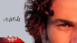 تحميل اغاني Ya Kenzy - Amr Diab يا كنزى - عمرو دياب MP3