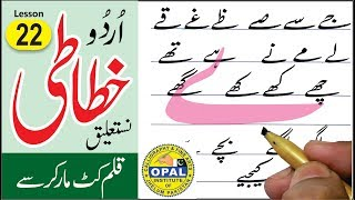 OPAL  Urdu Calligraphy With  Cut Marker Lesson 22